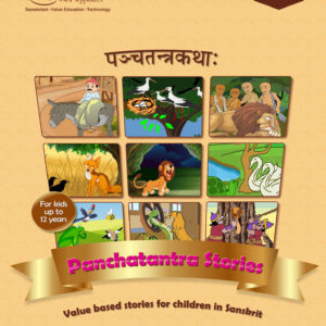 Panchatantra Stories in Sanskrit