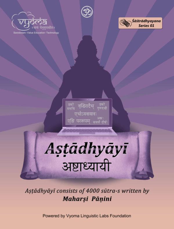 Panini's Astadhyayi sutras in Sanskrit