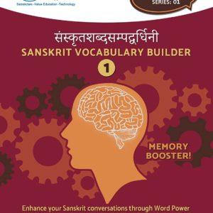 Sanskrit Vocabulary Builder Part-1