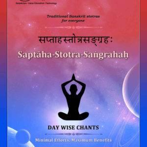 Saptah-Stotra-Sangrahah, collection of Sanskrit Stotras