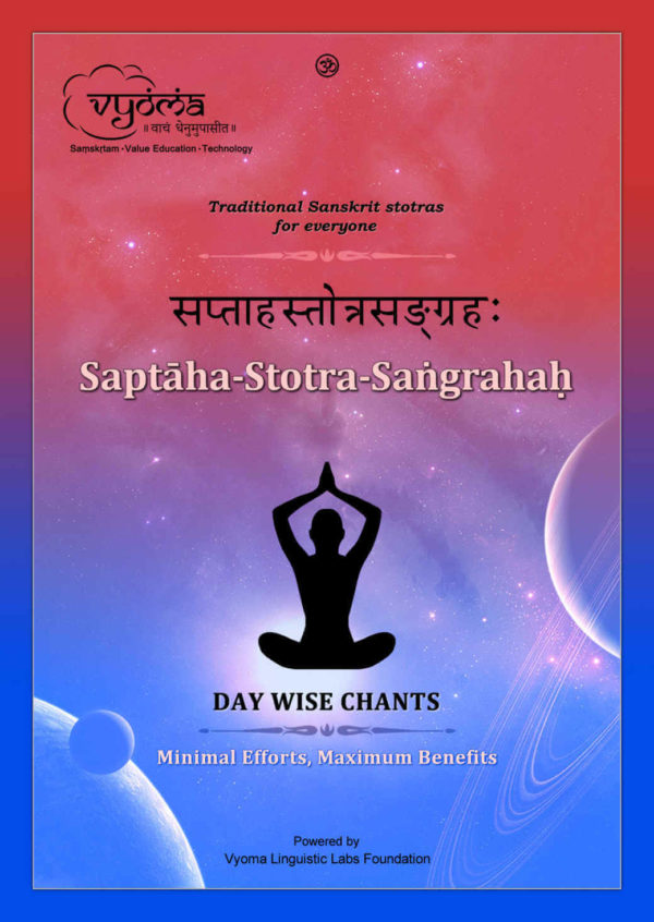 Saptah-Stotra-Sangrahah, collection of Sanskrit Stotras