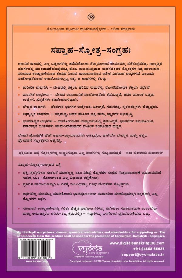 Saptah Stotra Sangrahah Kannada shlokas book